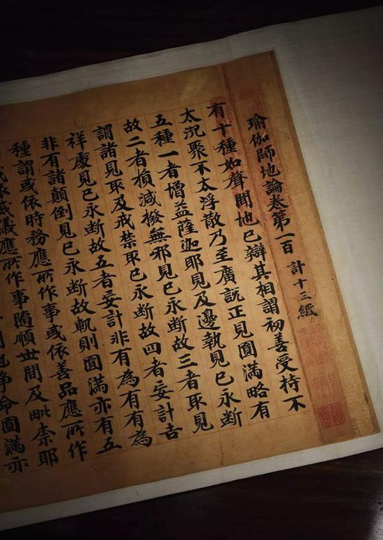 北宋写本《瑜伽师地论卷第一百》卷首