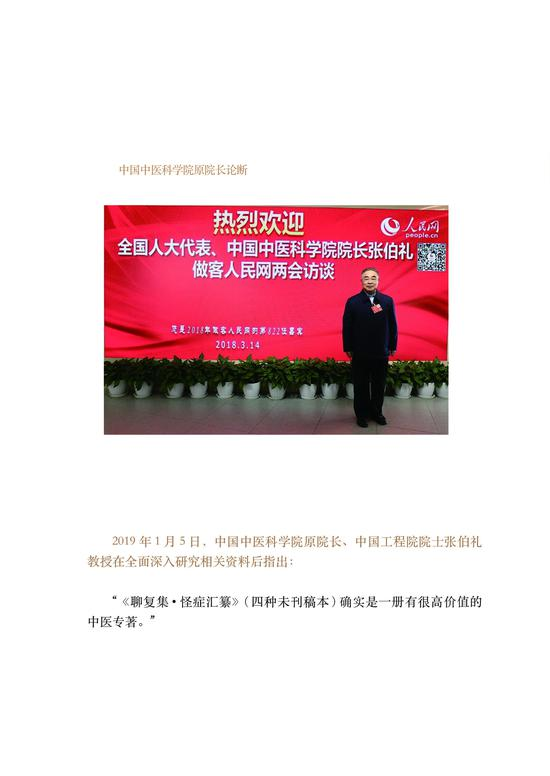 图11--中国工程院院士张伯礼评价