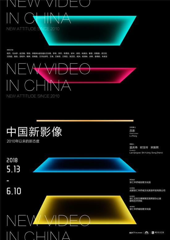 中国新影像:2010年以来的新态度安仁华侨城创意文化园开展