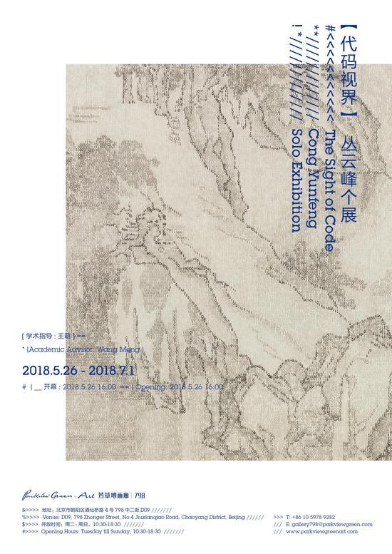 丛云峰个展-代码视界-海报