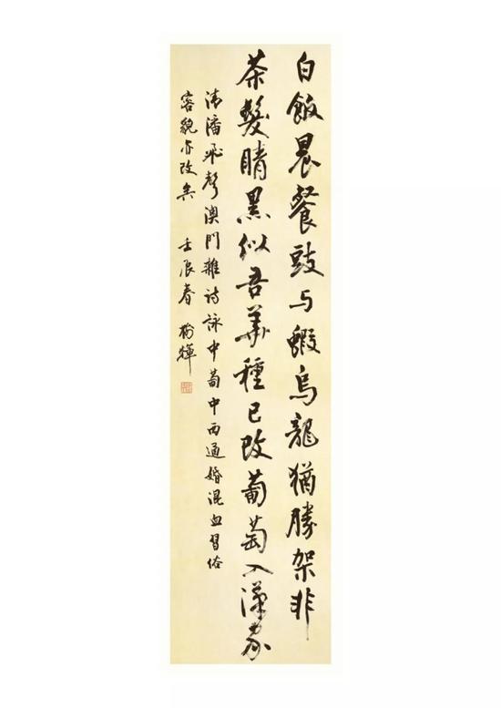 苏树辉书法作品:潘飞声澳门杂诗