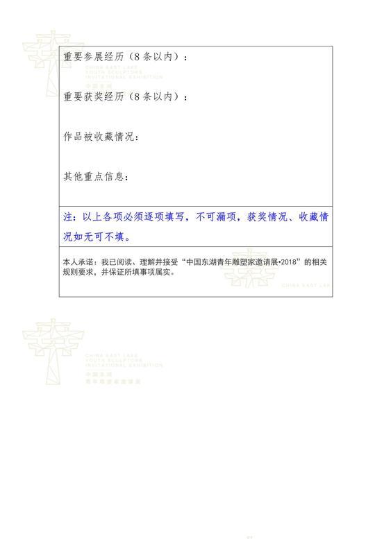 申请表Application Form_2