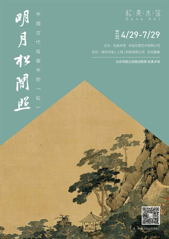 """明月松间照——中国古代绘画中的""""松""""特展在京开展"""