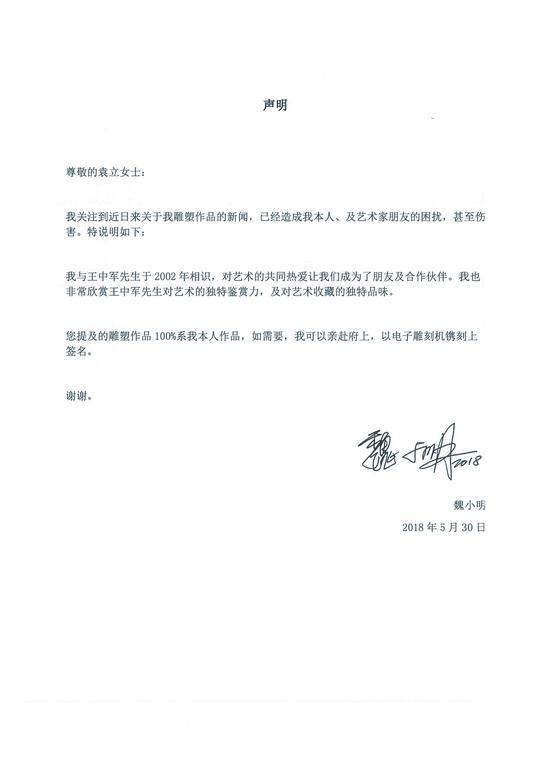 魏小明本人签字声明