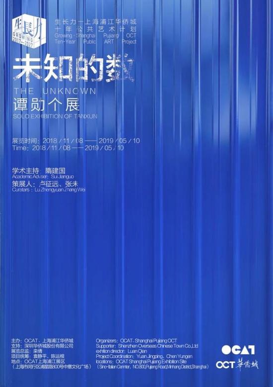 《未知的数——谭勋个展》展览海报