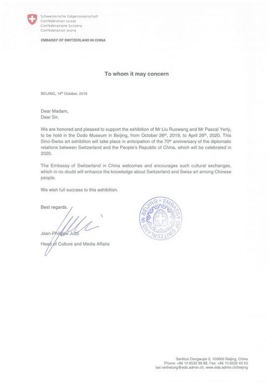 瑞士驻华大使馆支持信
