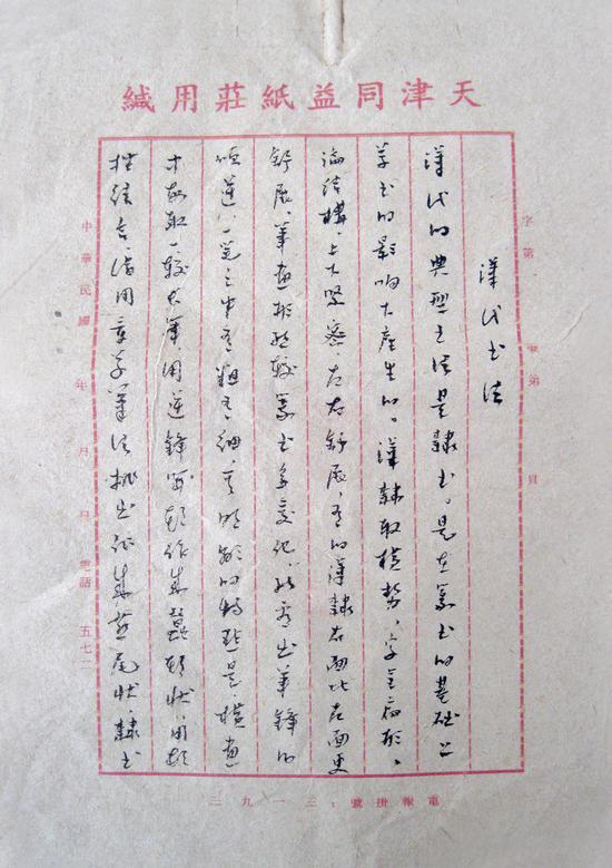 何香凝《汉代书法》手稿译文
