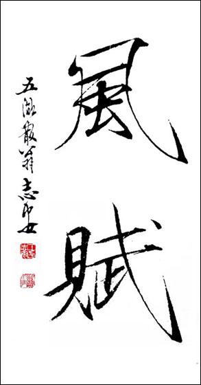 王志安书法作品