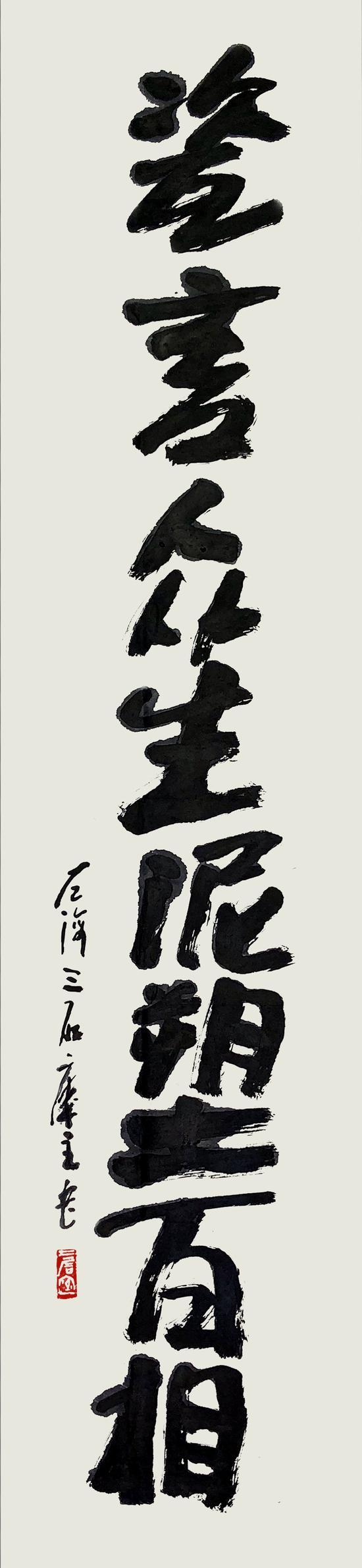曾密老师专为展览书写:瓷言众生泥塑百像JPG