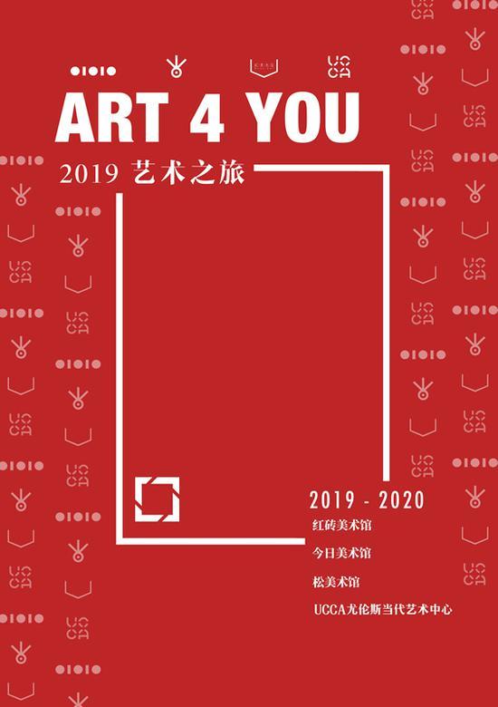 Art4you 海报