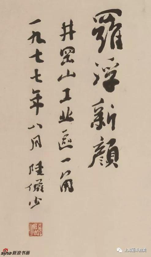 陆俨少/罗浮新颜局部图