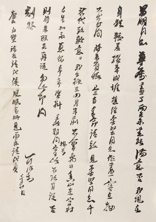 李可染致徐昌酩有关《树杪百重泉》毛笔信札