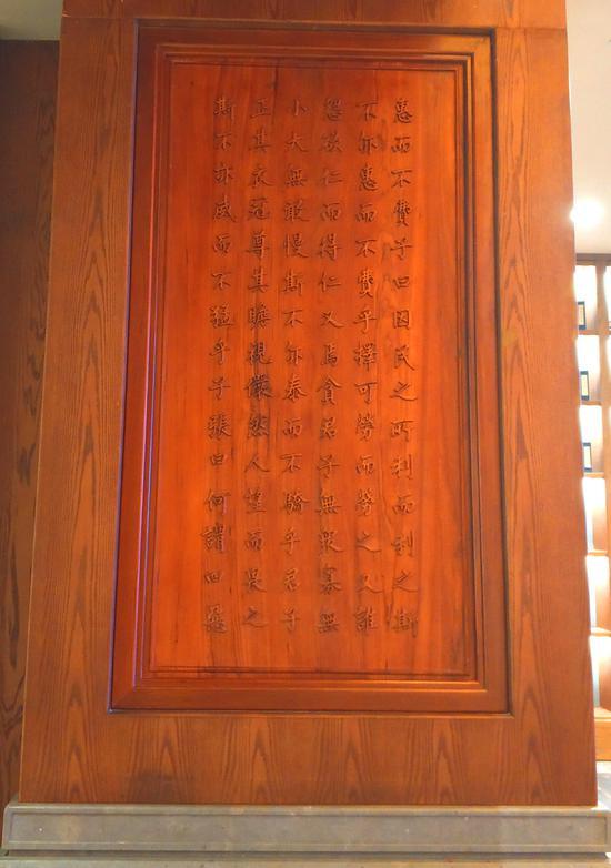 """第19根大包柱上金丝楠木上的阳文镌刻的《论语》中的""""仁""""文句选录"""