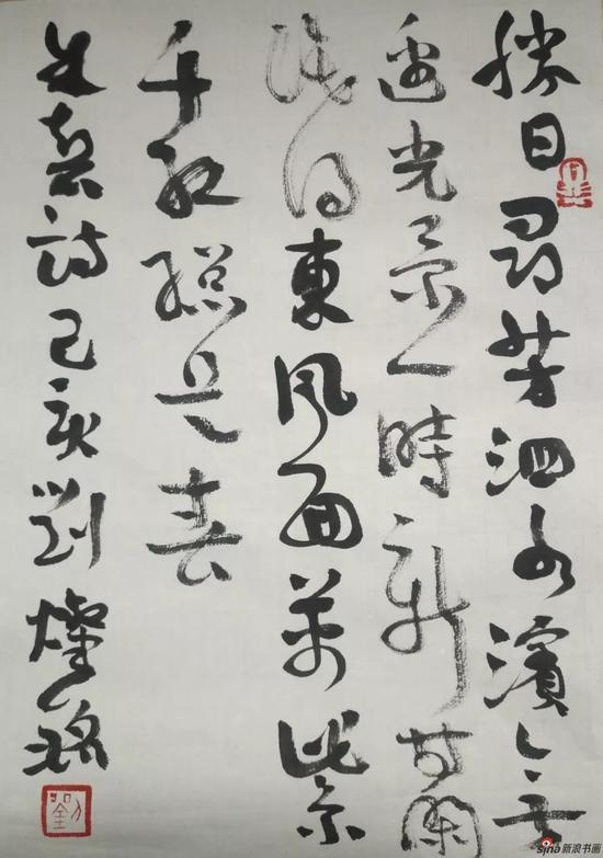 刘灿铭 《朱熹诗》 17x25cm   上海画廊