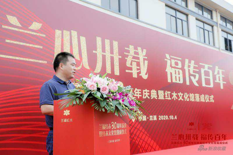兰福红木30周年庆典暨仪式在浙江兰溪举办