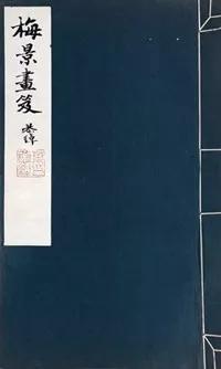 《梅景画笈》书影,现在仅仅这本书的单册行情价在两万元左右,题赠本价格翻倍