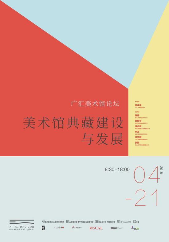 典藏论坛海报终版