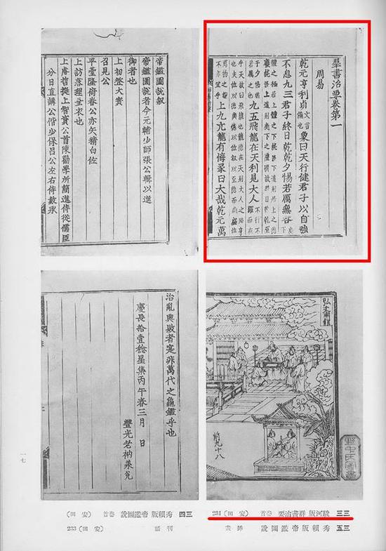 川濑一马《古活字版之研究》