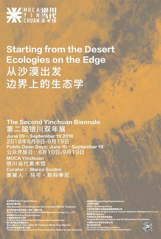 """第二届银川双年展""""从沙漠出发——边界上的生态学"""""""