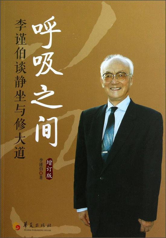 李谨伯 著作《呼吸之间》封面图