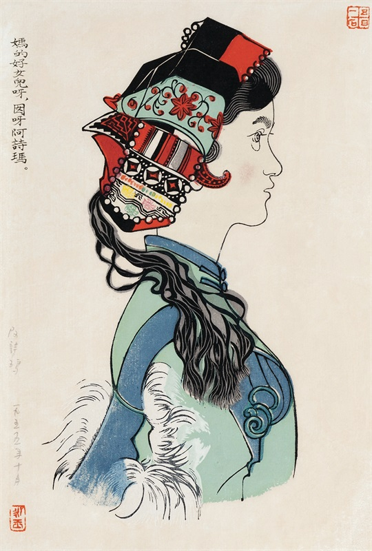 9 黄永玉 《阿诗玛》插图之一 套色版画 31×23cm 1955年