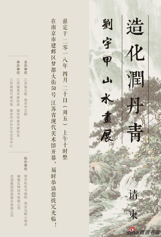 江苏现代艺术馆将开启刘宇甲山水画展