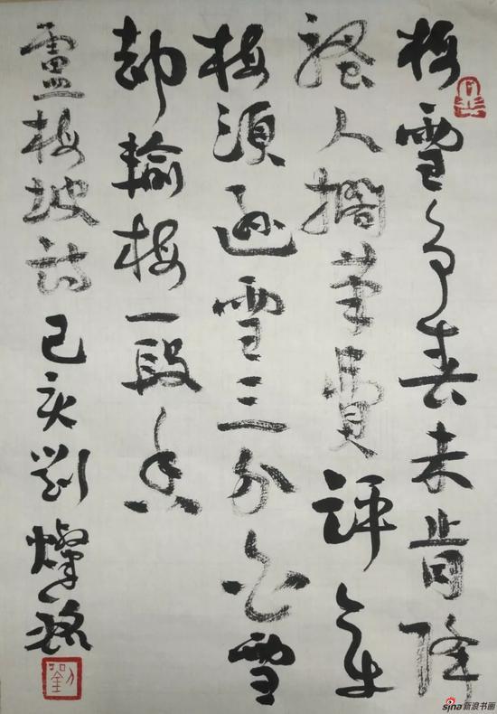 刘灿铭 《卢梅坡诗》 17x25cm   上海画廊