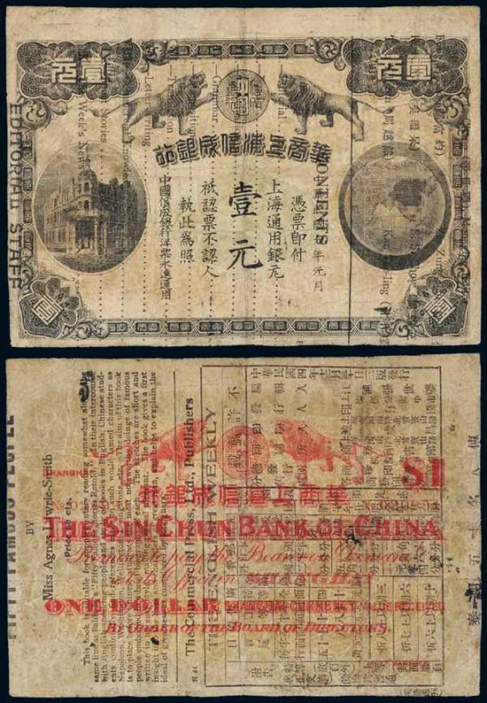 *Lot 1248   民国元年华商上海信成银行上海通用银元票壹元