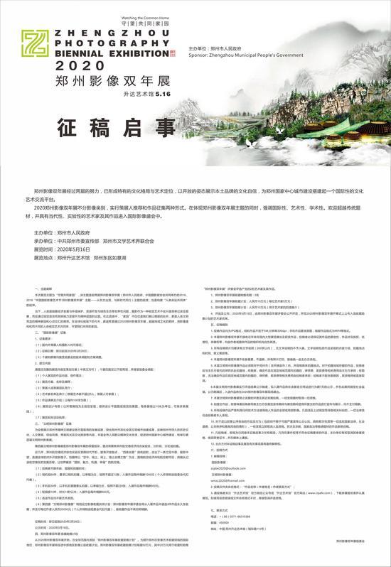 """2020郑州影像双年展征稿启事——""""守望共同家园"""""""