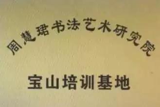 周慧珺书法艺术研究院