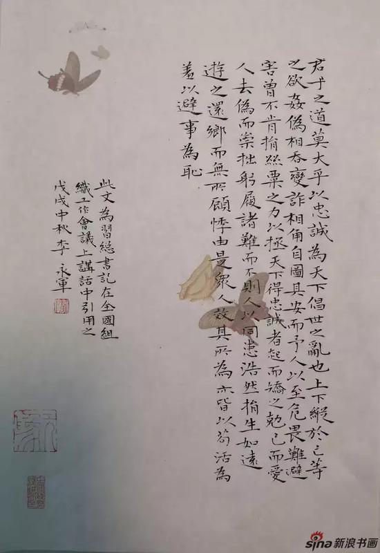 李永军书法作品