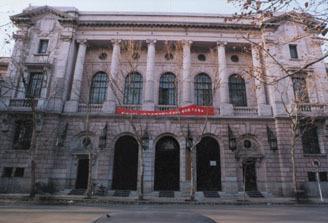 天津市艺术博物馆
