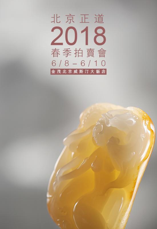 北京正道2018春拍即将如约而来