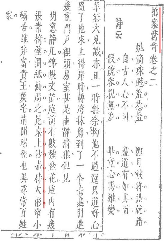 """""""沙壶时大彬""""被植入到情节曲折起伏的通俗话本《拍案惊奇》"""