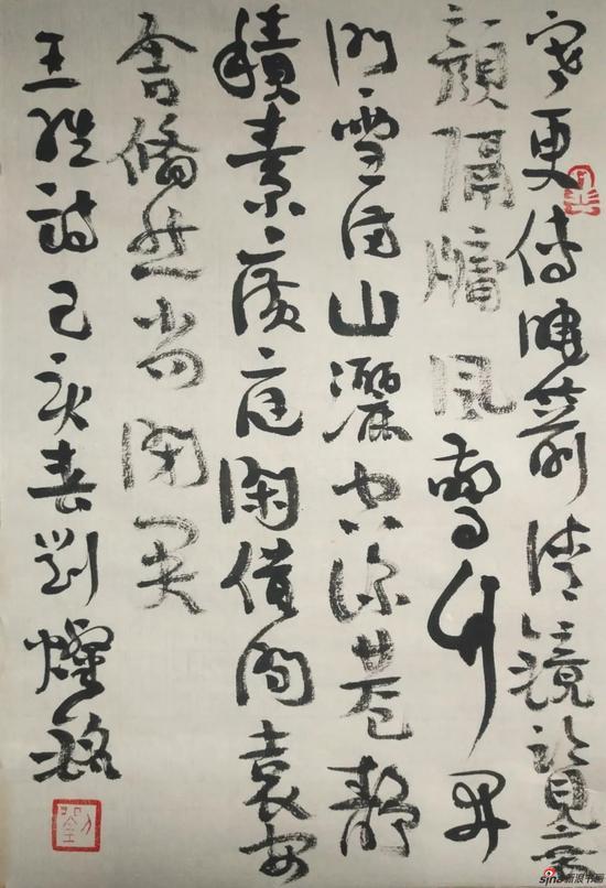 刘灿铭 《王维诗》 17x25cm   上海画廊