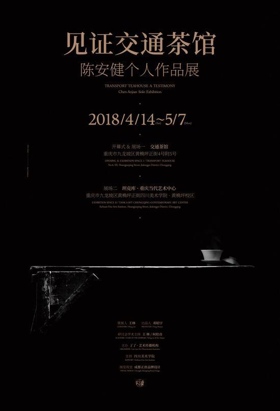 【海报】见证交通茶馆——陈安健个人作品展