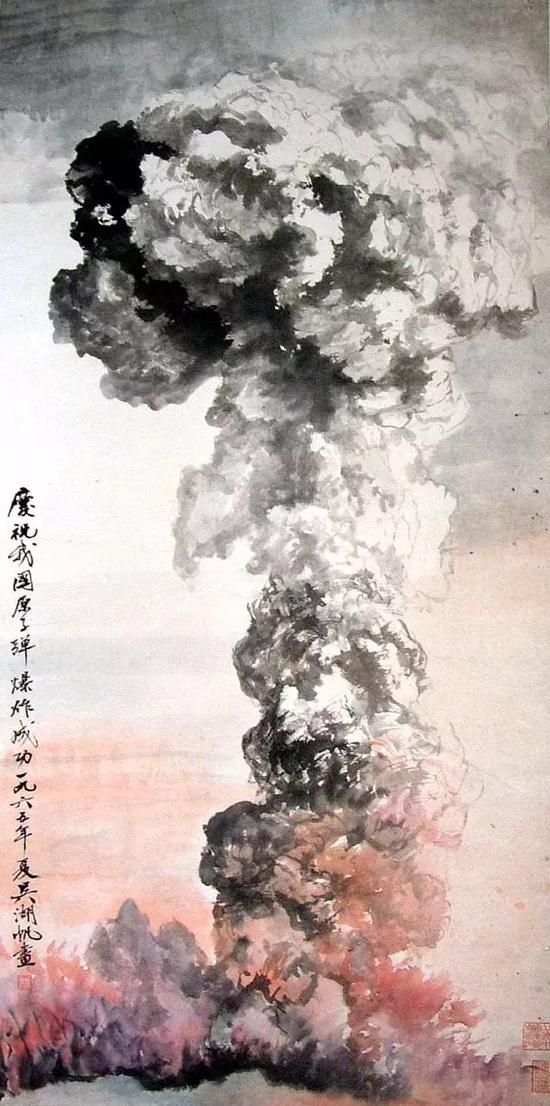 庆祝我国原子弹爆炸成功   吴湖帆   1965年作