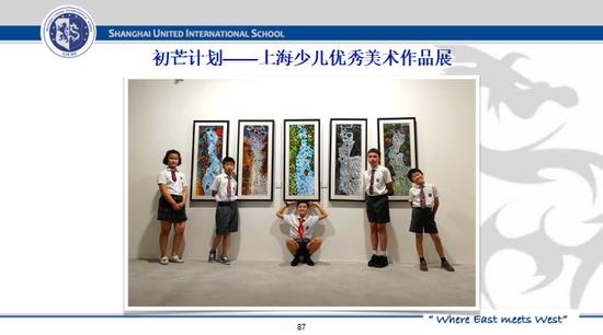 上海油雕院美术馆举行的《初芒计划—少儿作品展》