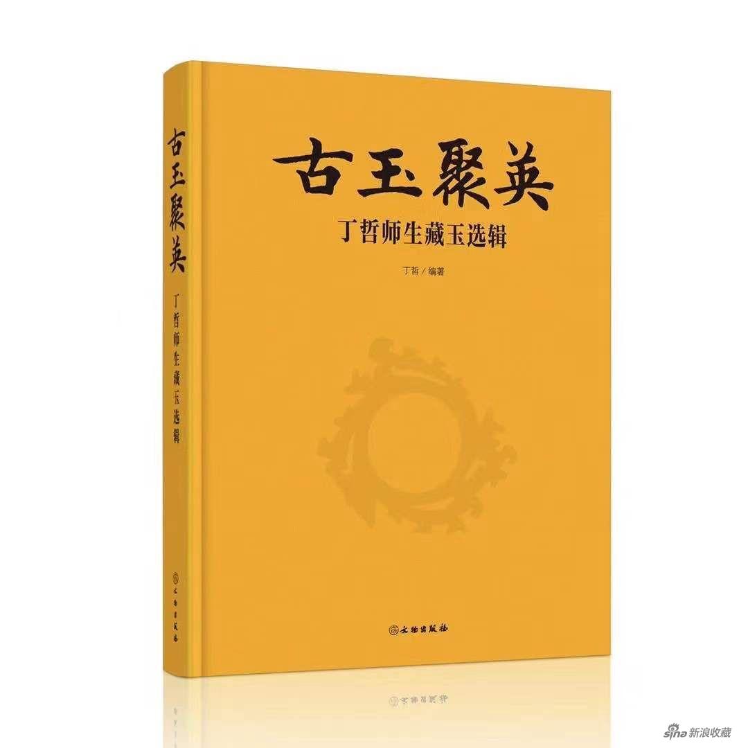 《古玉聚英:丁哲师生藏玉选辑》