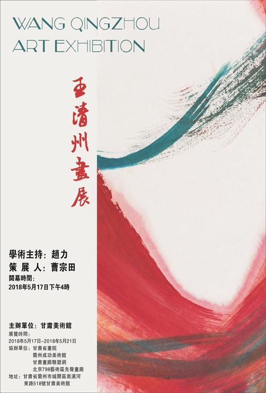 王清州画展 2018年5月17日至5月21日在甘肃举办