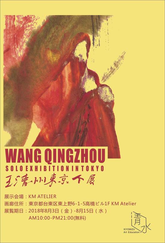WANG QINGZHOU SOLO EXHIBITION IN TOKYO海报