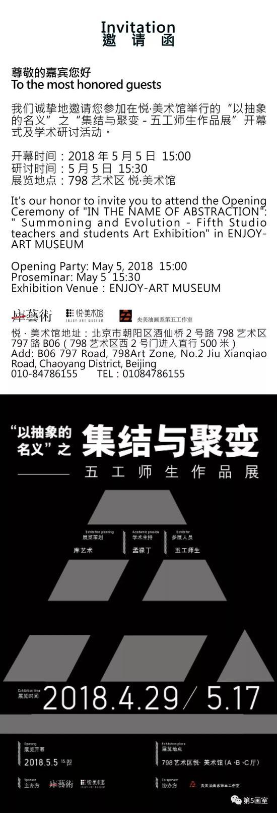"""""""集结与聚变""""--五工师生作品展在京开幕"""