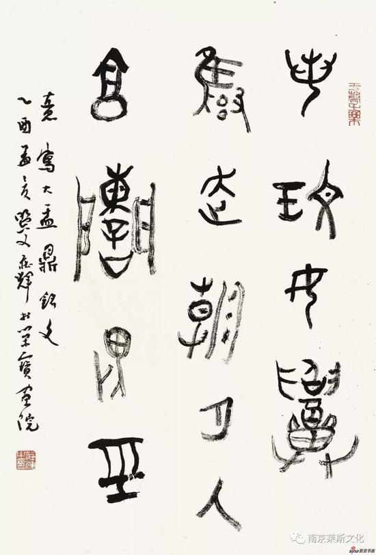 意写大盂鼎铭文 68cm×46cm 2005年