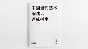 《中国当代艺术编瞎话速成指南》走红