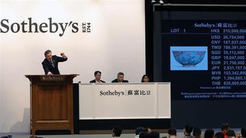 香港苏富比春拍三件艺术品均过亿