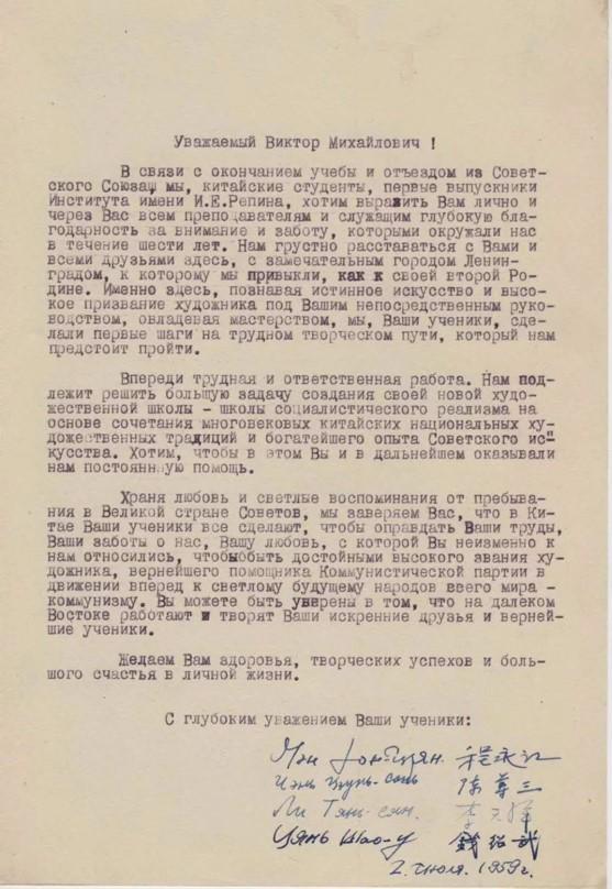 列宁格勒美术学院第一届4位中国毕业生李天祥先生,钱绍武先生,陈尊三先生,程永江先生1959年7月2日給院长阿列什尼科夫先生的信