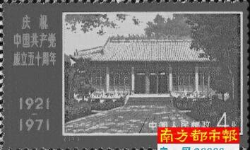 1971年发行的两张农讲所邮票。