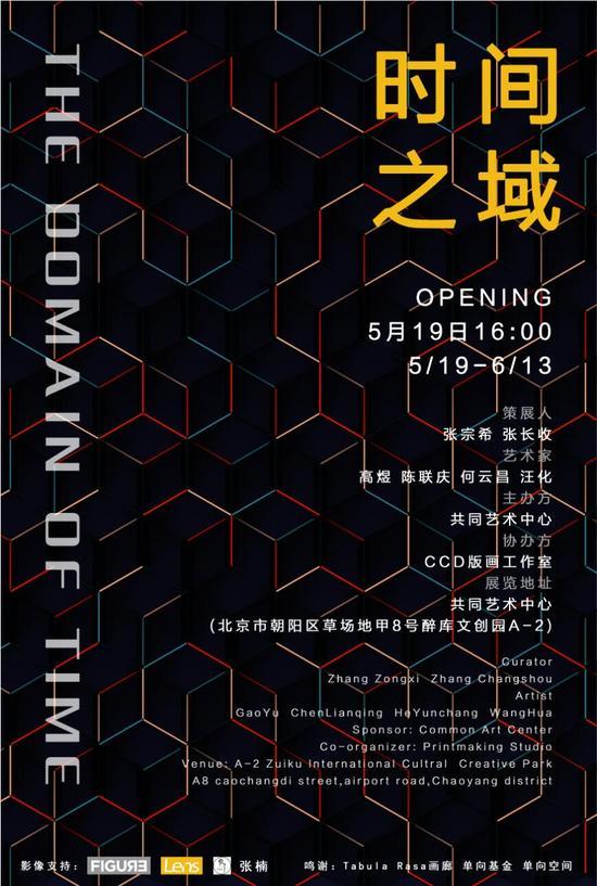 时间之域--北京共同艺术中心开展