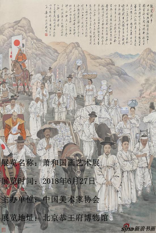萧和国画艺术展北京恭王府博物馆举办