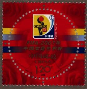 图6 FIFA 2007年中国女足世界杯 会徽》纪念邮票